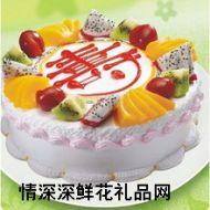 祝寿蛋糕,情比海深(8寸)