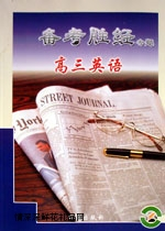 ,备考胜经(高三全年)