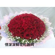 99/999玫瑰,流年(特价)