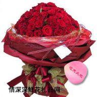 情人节鲜花,天长地久